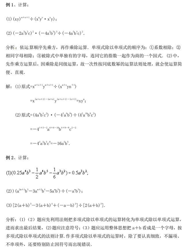 八年级数学整式运算,典型例题剖析