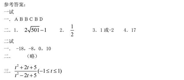 初三数学培优测试题,最新中考数学真题改编