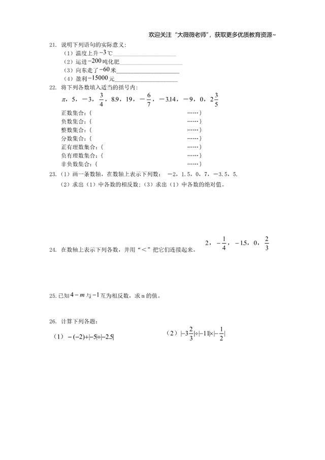 初一第一章有理数测试