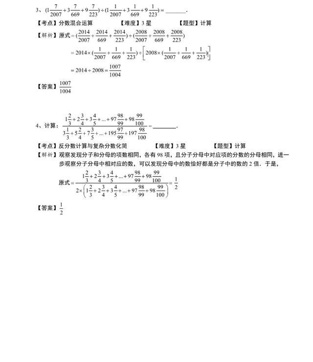 """小数奥数""""必考""""题型:循环小数化分数、整体约分,含知识讲解和答案"""