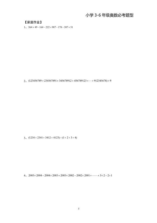 小数奥数计算技巧:加减凑整、提公因数、位值定理,3-6年级必考