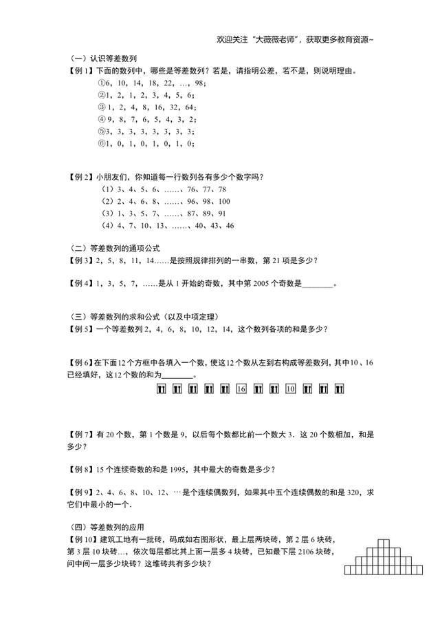 """小升初计算必考题型之""""等差数列"""",15个例题含详细讲解,可打印"""