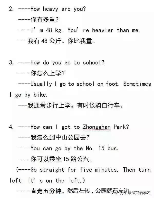 小学低年级英语口语练习的必备句型
