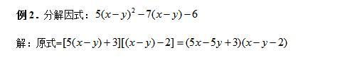 学完因式分解应具有四种意识及因式分解中的数学思想