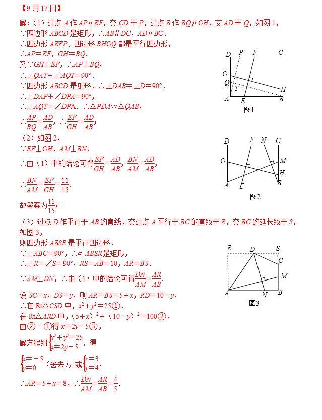 九年级数学每日一练(9月16日-9月20日)含答案