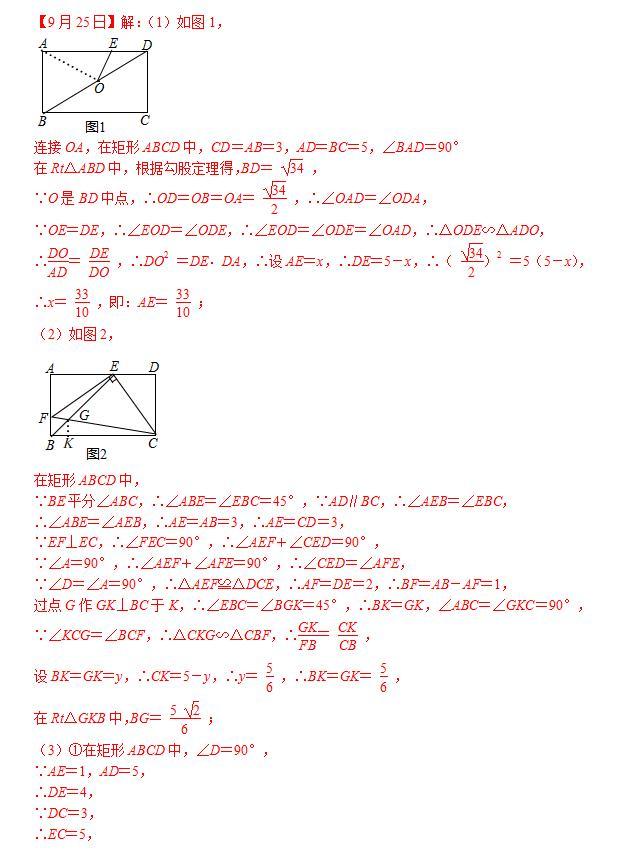 九年级数学每日一练(9月23日-9月28日)含答案