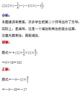 有理数运算典型易错题分析
