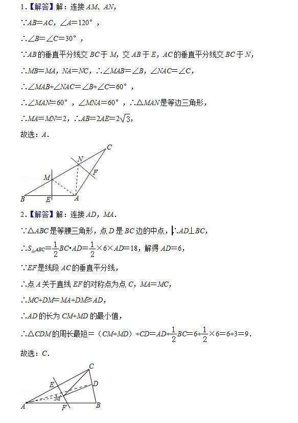 八年级数学(上)期中复习每日练(10.25)
