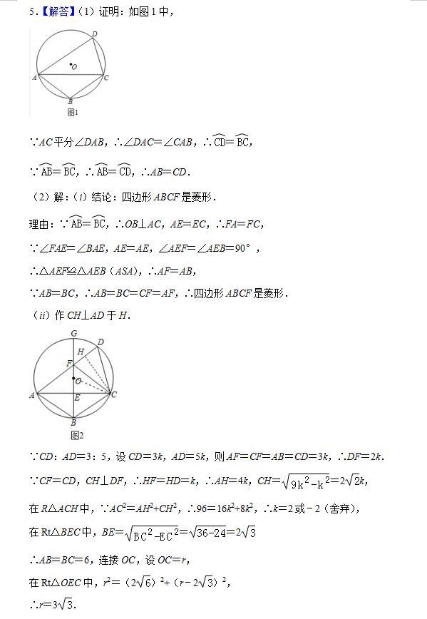 九年级数学(上)期中复习每日练(10.24)