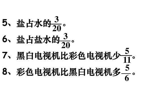 例析小学数学分数除法重难点题型