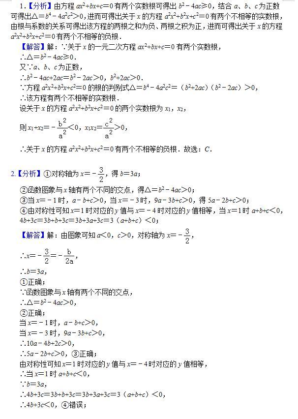 初三数学(上)期中考试复习每日练(10.30)