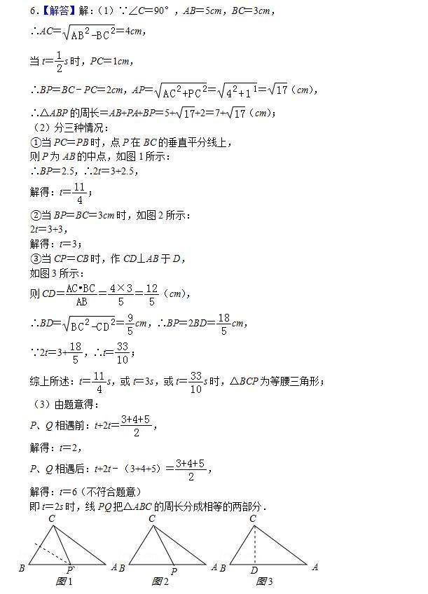 初二数学(上)期中考试复习每日练(10.30)