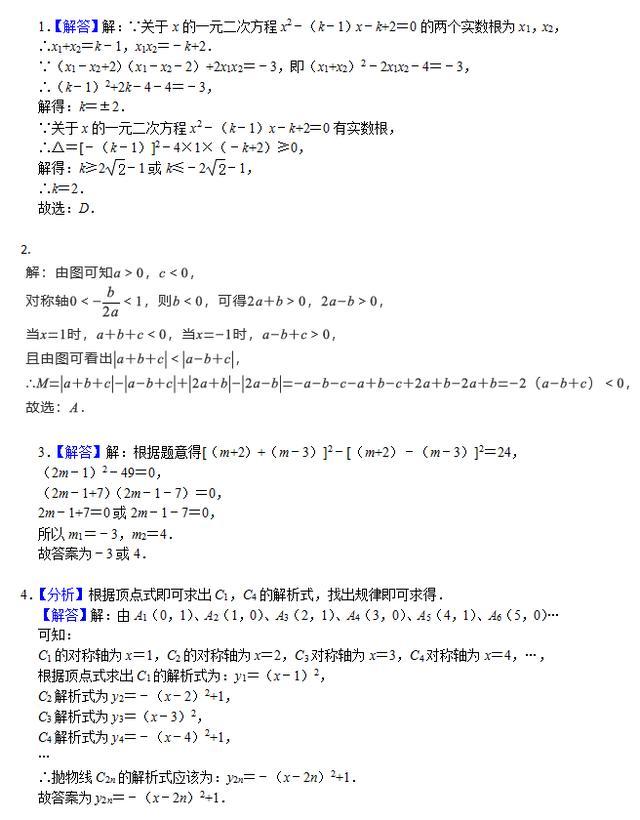 初三数学(上)期中复习每日一练(10.26)