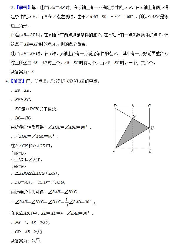 八年级数学(上)期中复习每日一练(10月27日含解析)