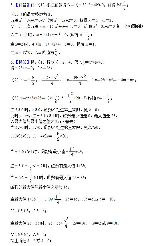 九年级数学(上)期中复习每日一练(10月27日含解析)