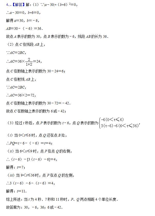初一数学(上)期中考试复习每日练(10.30)