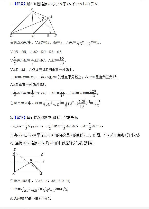 初二数学(上)期中考试复习每日练(10.29)