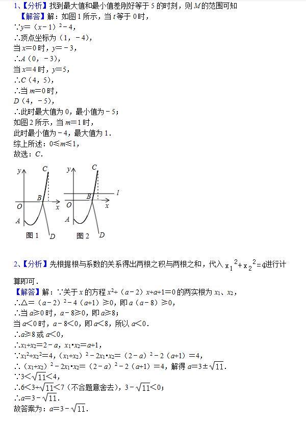 初三数学(上)期中考试复习每日练(10.29)