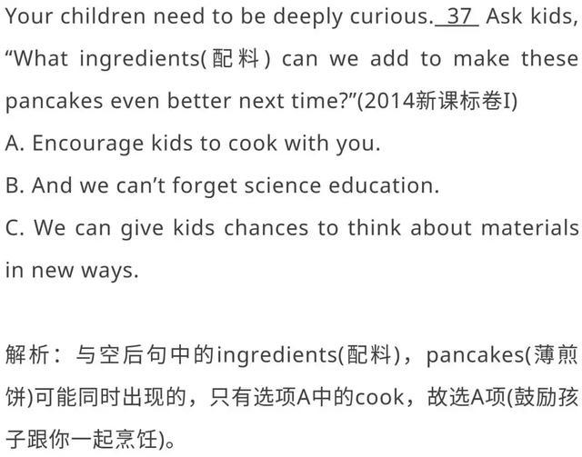 高中英语阅读七选五解题方法+技巧,教你秒选正确答案!