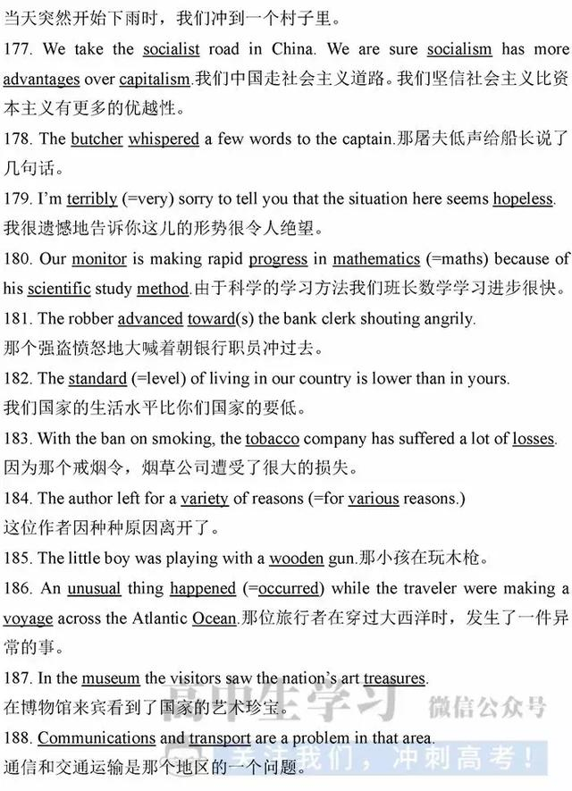 期末必备 10年高考英语高频词汇/句型大汇总