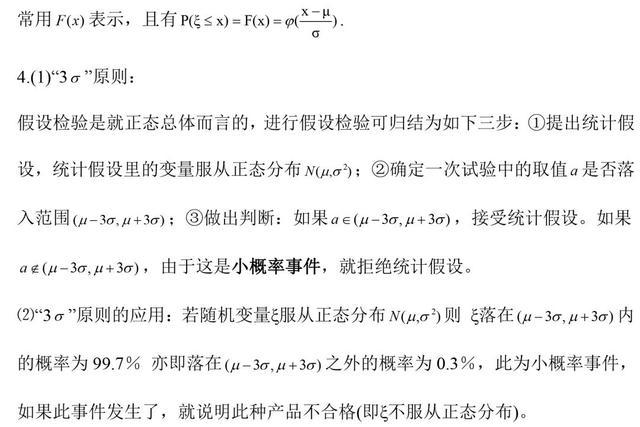 高考数学必考的「概率与统计」考点汇编