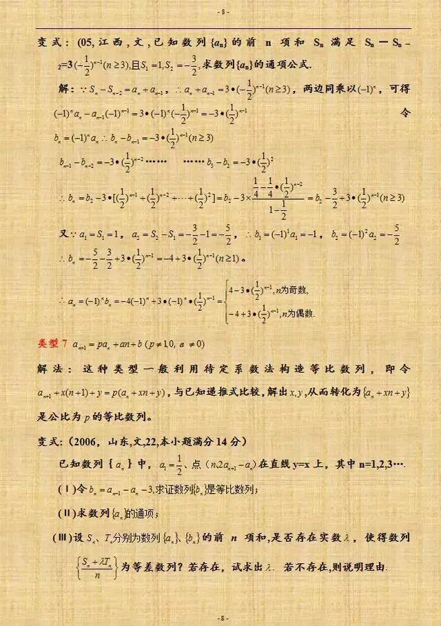 高考数学数列万能解题法归纳!