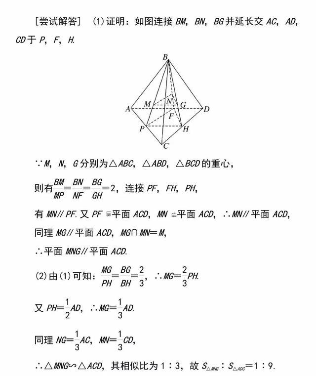 「必修二」高中数学必备知识点:1.5.1平行关系的判定