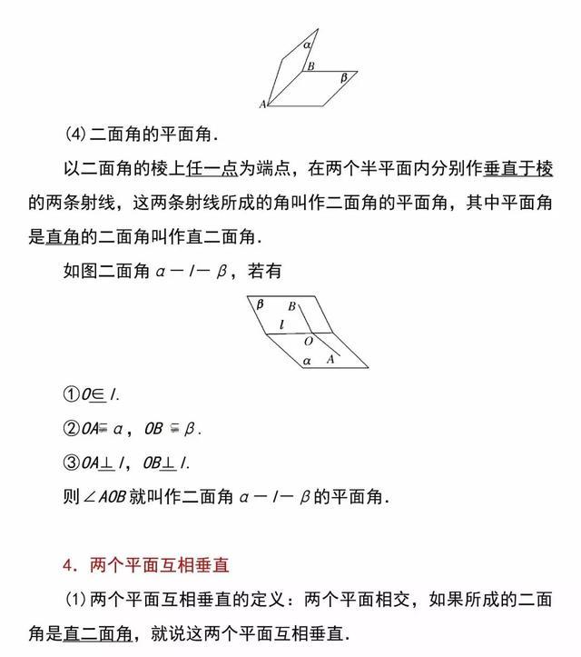 「必修二」高中数学必备知识点:1.6.1垂直关系的判定