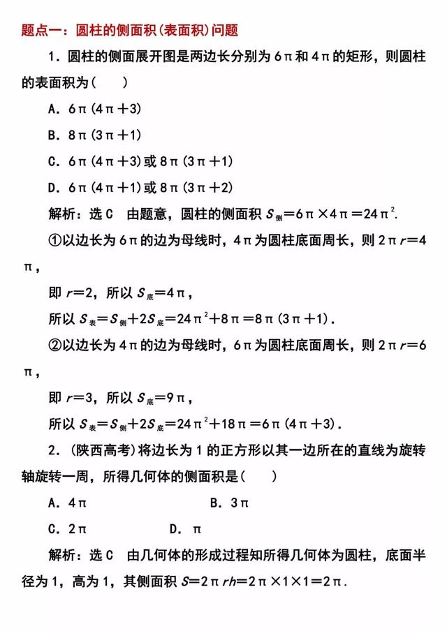 必修二 高中数学必备知识点:1.7.1柱、锥、台的侧面展开与面积