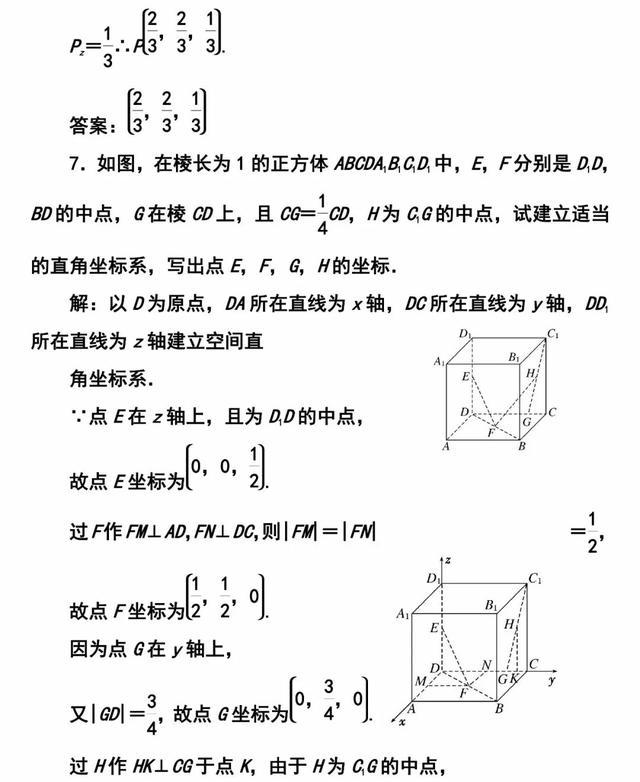 「必修二」高中数学必备知识点:空间直角坐标系的建立
