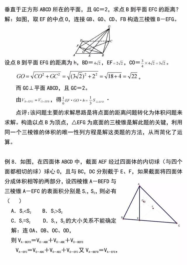 空间几何体表面积和体积公式+例题讲解