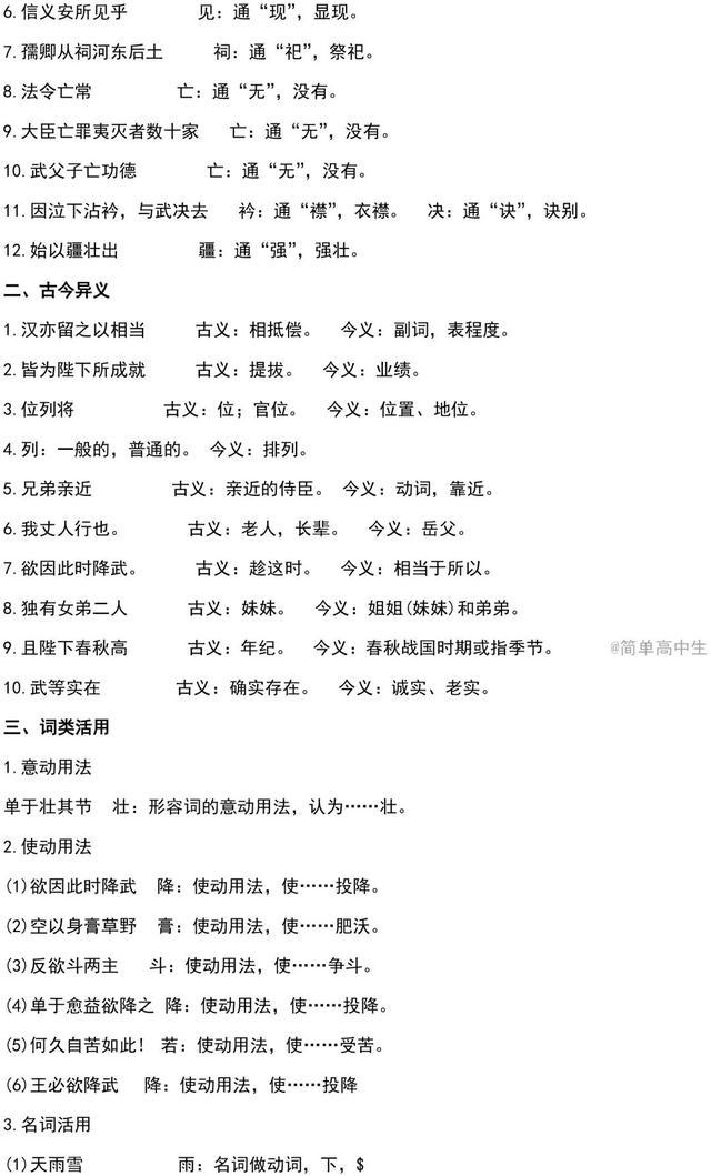 高中语文必修1-5文言文知识点归类