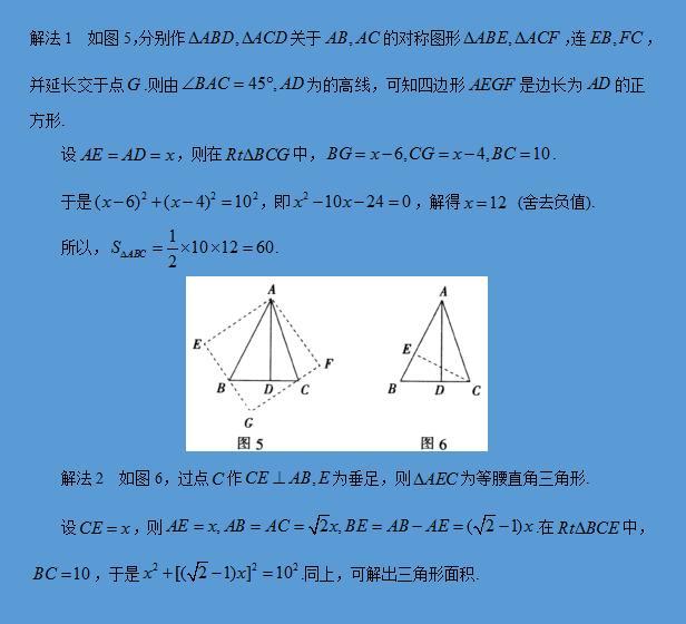 数形结合思想:几何问题中运用代数法解题的三种基本类型