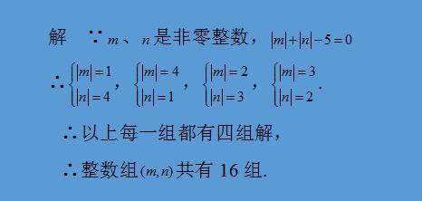 例谈六种有关绝对值问题的解题方法