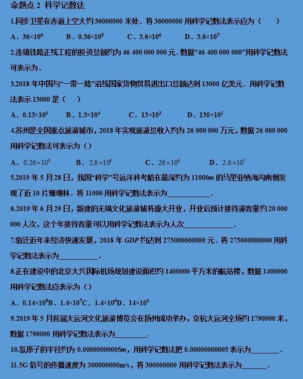 中考数学复习,配套实数及其有关的概念的中考真题