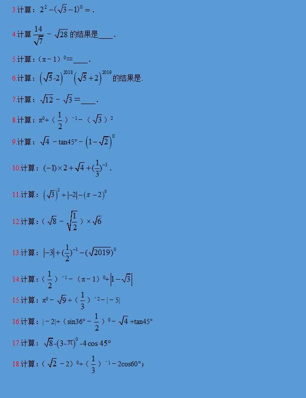 中考数学复习,配套《实数的运算》的中考真题