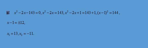 初中数学中配方法的五种用途的详细剖析