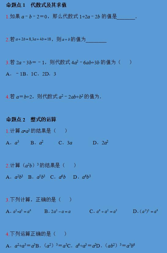 中考数学复习:配套《整式的运算》的中考真题