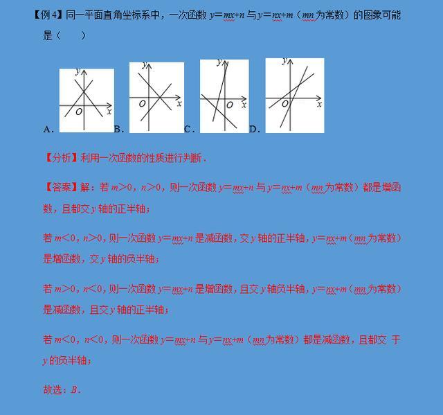 中考中《一次函数》常考的10个考点合集