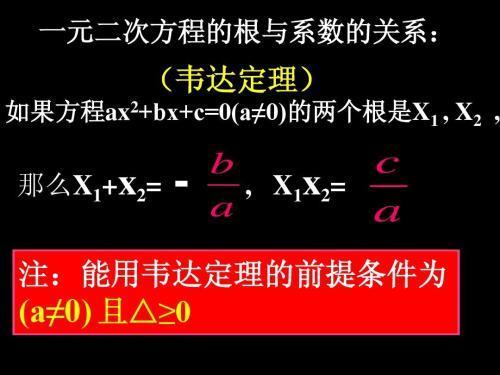 """初中数学运用""""韦达定理""""解题的题型详解"""