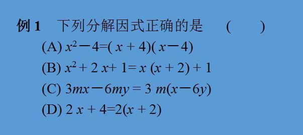 中考中有关因式分解的考点解析