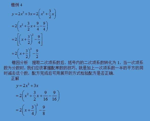 在二次函数中用配方法求顶点式时容易出现的4种错误