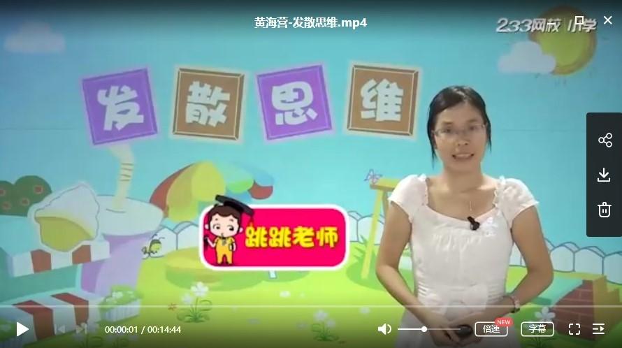 小学语文学习资料-小学语文必学写作技巧大全(二至六年级)视频