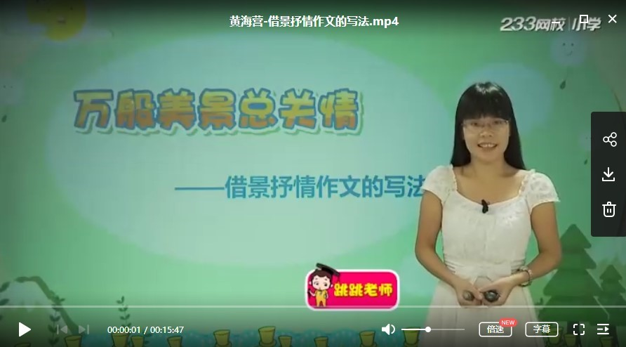 小学语文学习资料-小学语文必学写作技巧之高效创新篇 视频