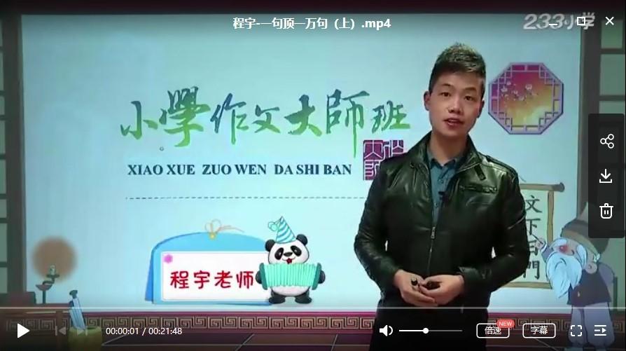 小学语文学习资料-小升初作文大师专题班 视频