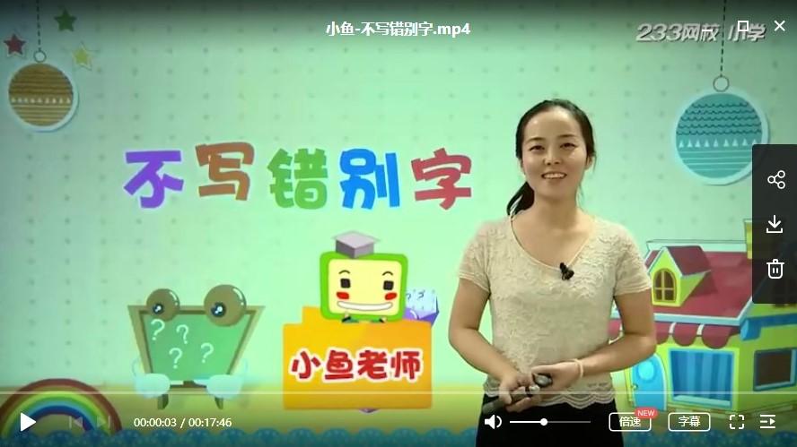 小学语文学习资料-小学语文基础知识精讲 视频