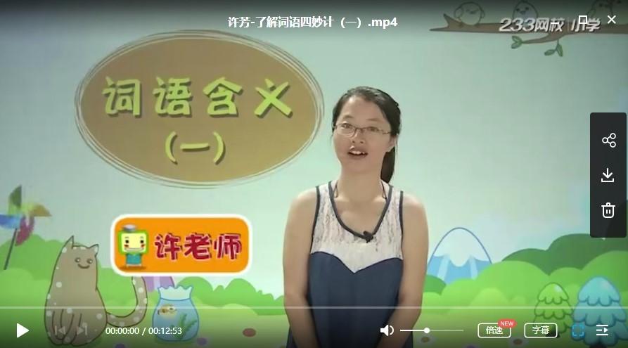 小学语文学习资料-小学语文阅读技巧突破班 视频