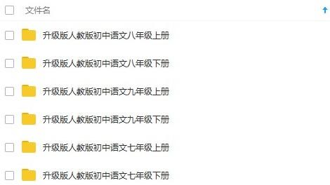 初中语文学习资料-升级版初中语文全套视频教程7-9年级