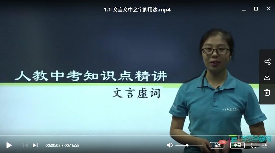 中考语文学习资料-人教版中考语文知识点精讲视频教程