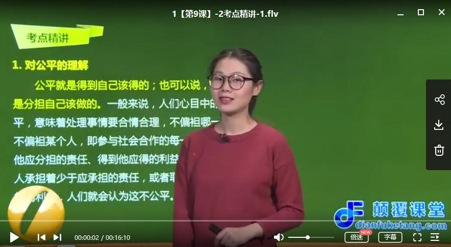 初中政治学习资料-人教版初中政治同步视频教程7-8年级